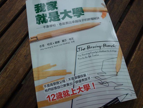 謝宇程 - 【學與業壯遊】 沒有文憑到底多糟糕?過往的限制不必決定未來的教育 - 想想Thinking Taiwan - 想想台灣,想想未來
