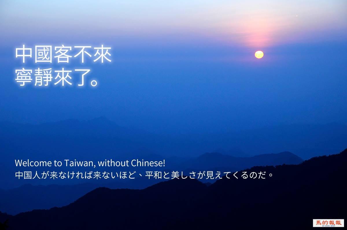 沒有中國觀光客的空氣真好