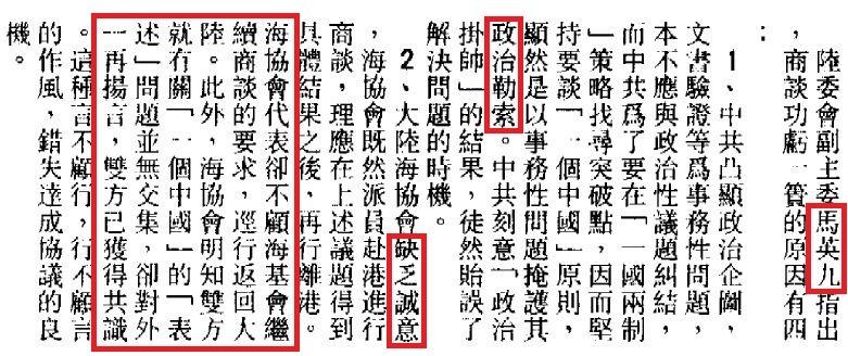 一旦接受了中國這種政治設定……