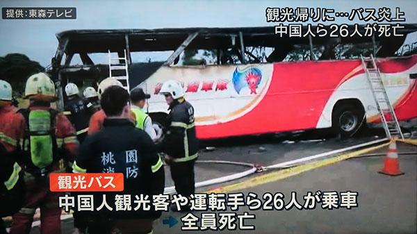 大陸旅行團觀光巴士火燒車事故,日本各大媒體也相當關心,紛紛以重大新聞報導此一事故(圖片來源:作者提供)