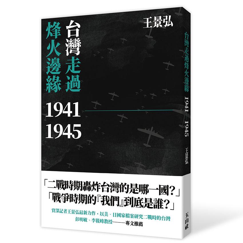 二戰中影響台灣命運的關鍵計畫