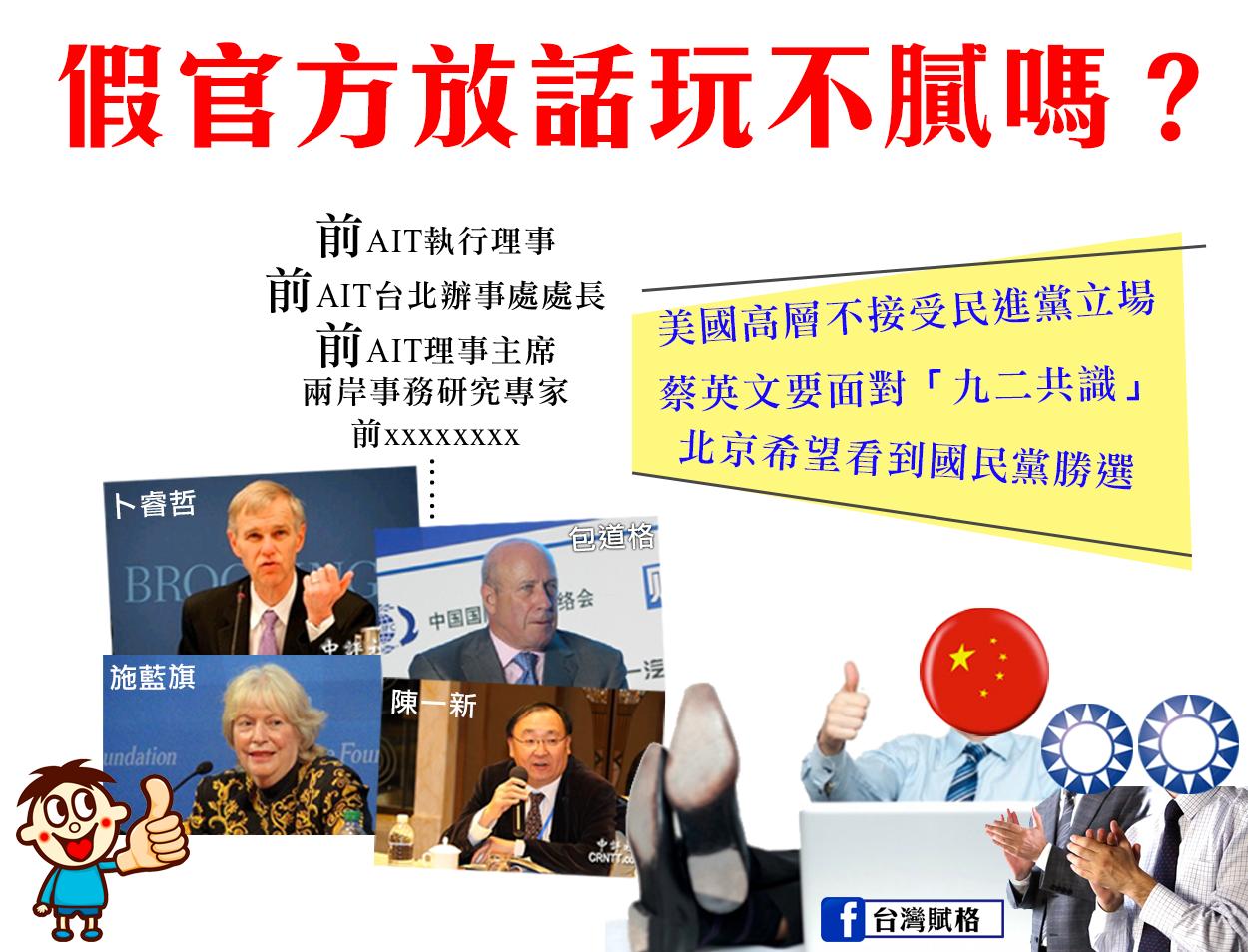 九二共識成就台灣經濟慘事