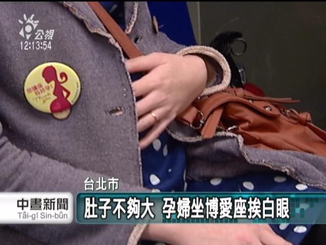 懷孕初期肚子不夠大,孕婦在博愛座上常被白眼。(圖:公共電視)
