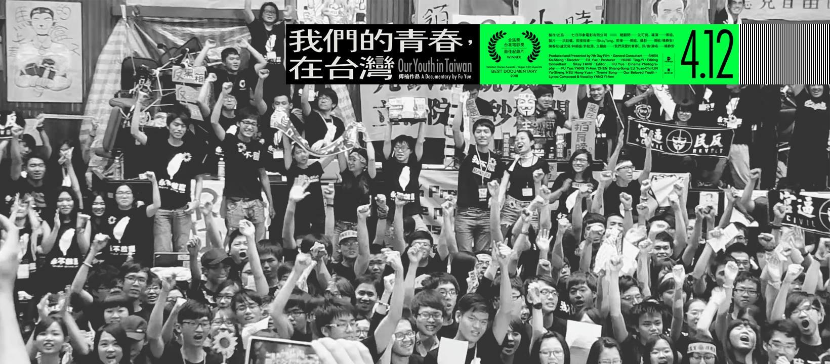 金馬得獎電影我們的青春在台灣