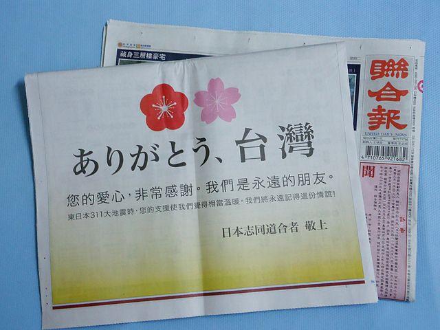 從蔡英文訪日看日本眼中的中華民國