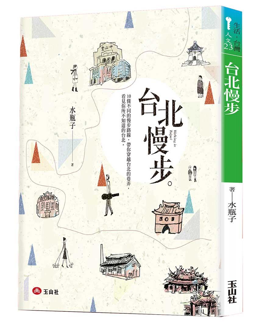 《台北慢步》:殷海光故居