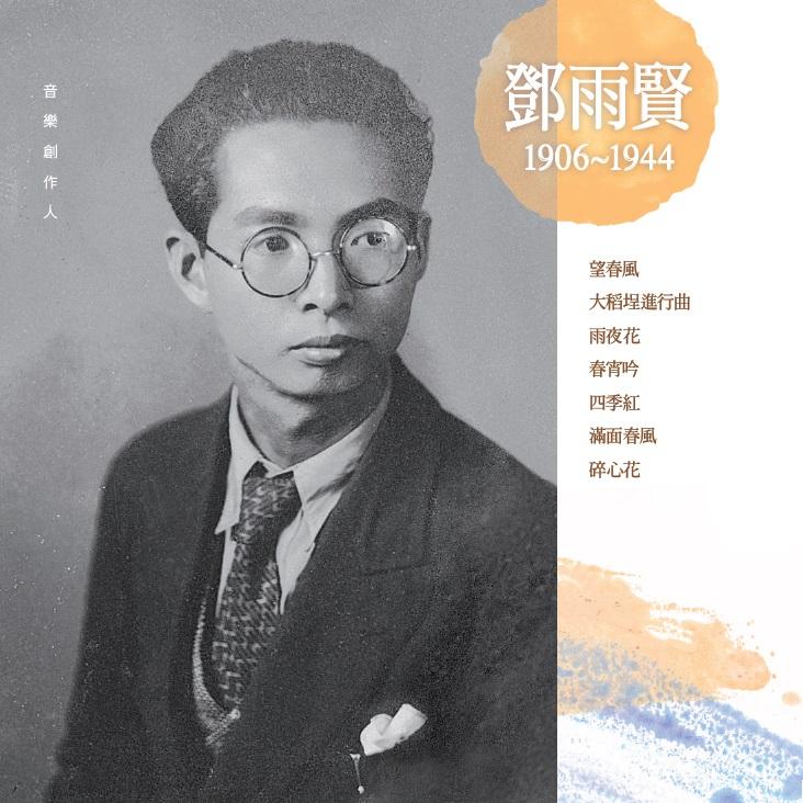 每個台灣人都聽過的好聲音:台灣歌謠之父鄧雨賢