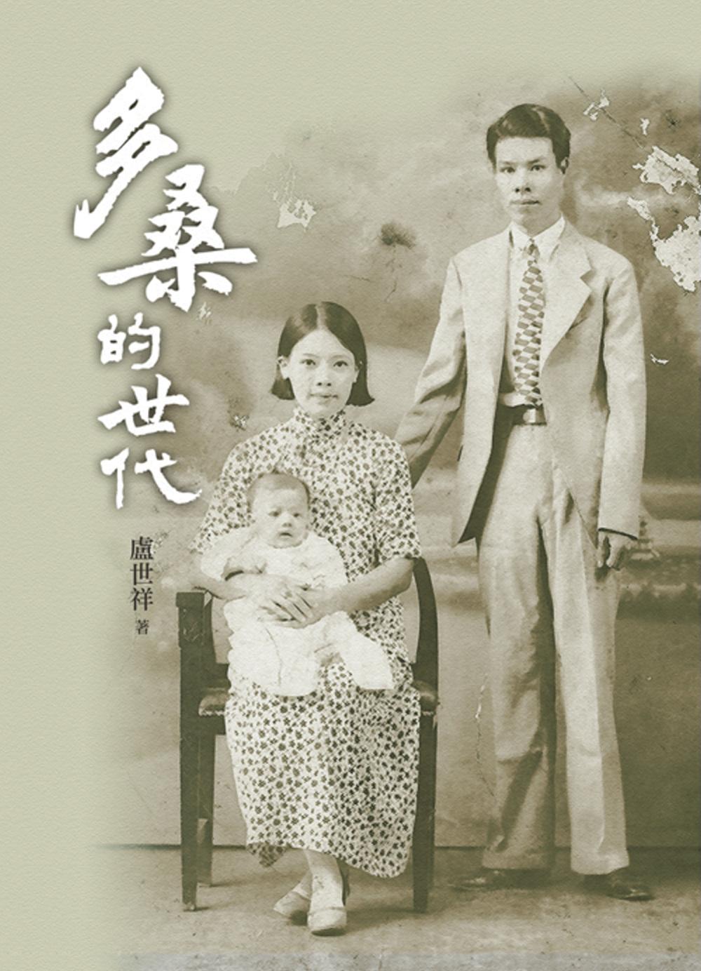 《多桑的世代》──台灣最偉大的世代