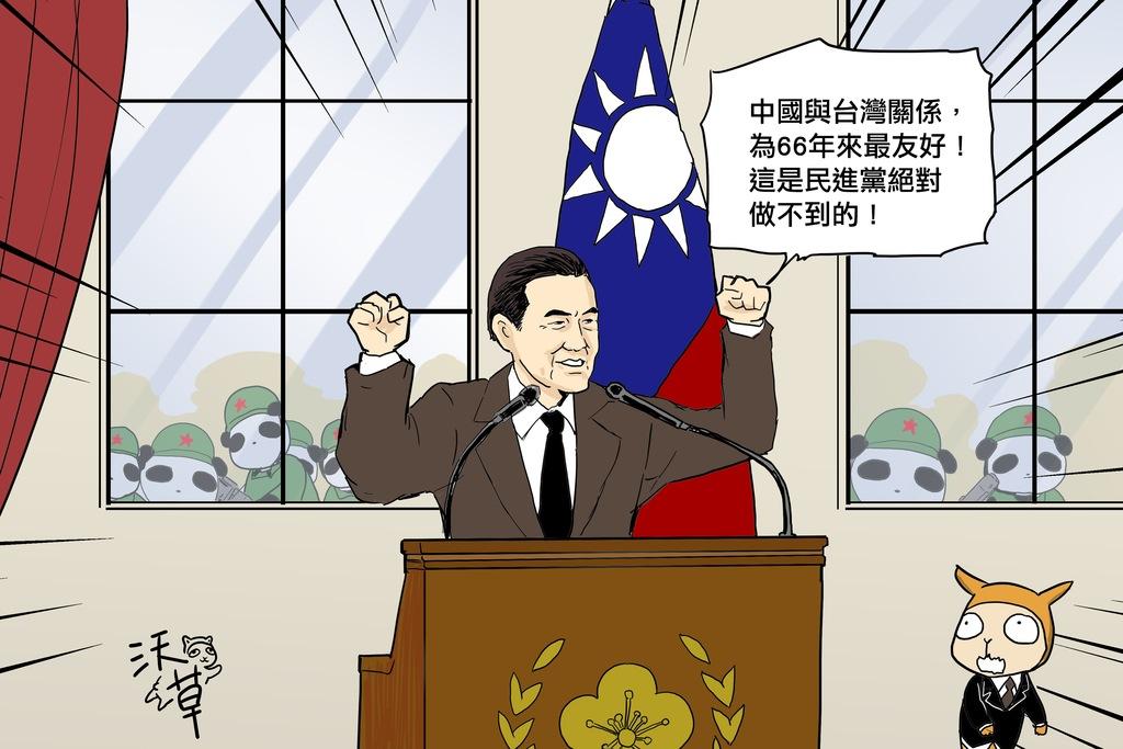 中國經濟特許與外交特許下的國民黨