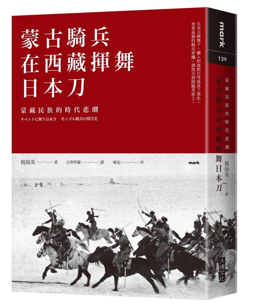 【書摘】《蒙古騎兵在西藏揮舞日本刀:蒙藏民族的時代悲劇》