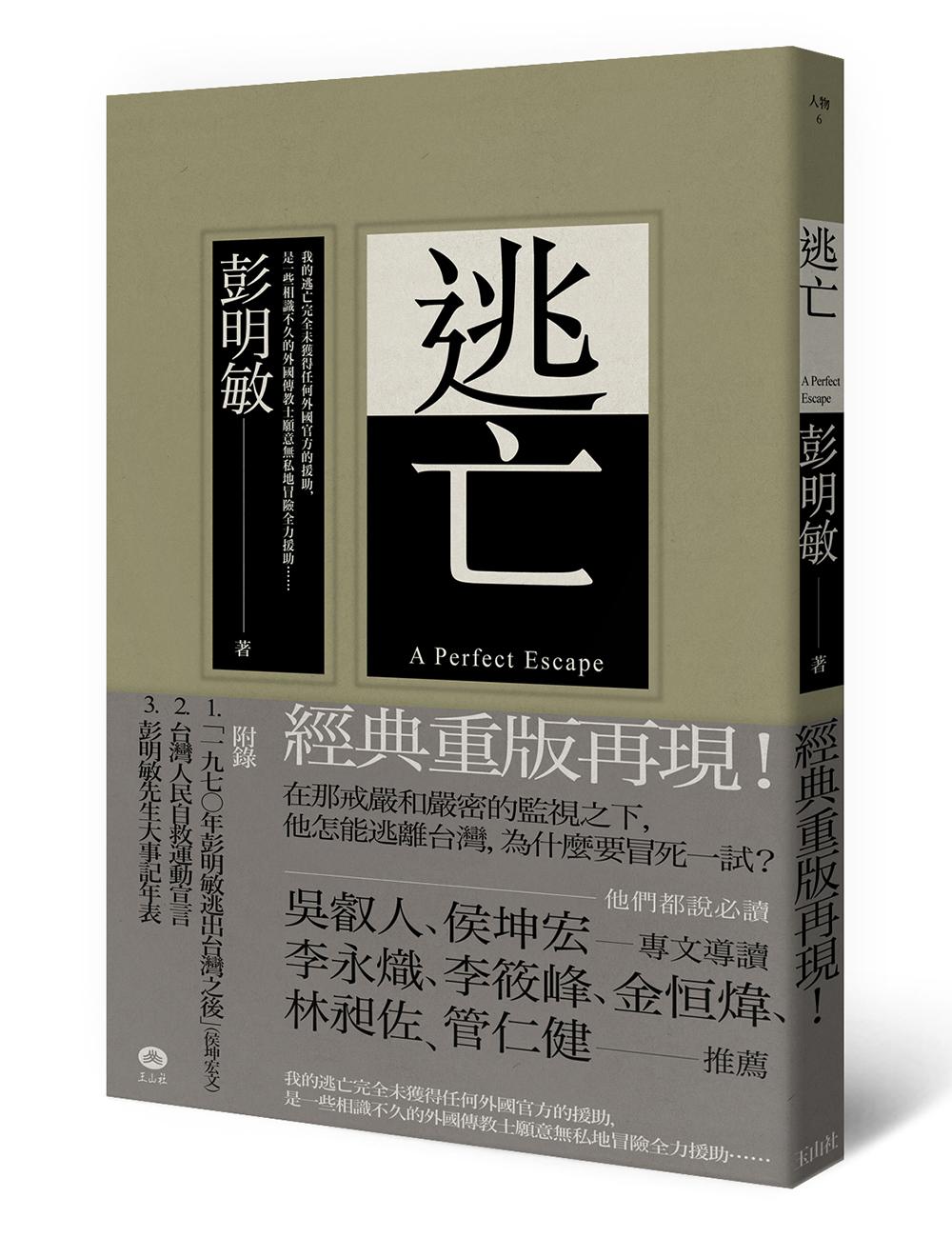 【書摘】逃亡(重新包裝+導讀)