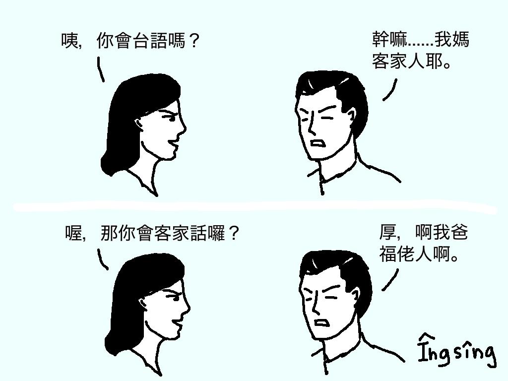 假如要有台灣語言認同(下)