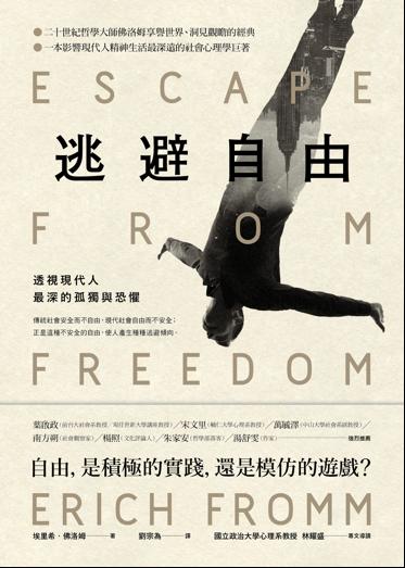 「佛洛姆《逃避自由》」的圖片搜尋結果